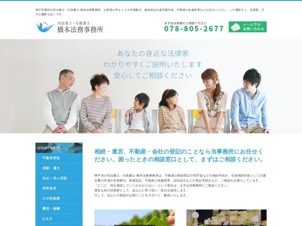 Screenshot of www.hashimoto-shiho.com