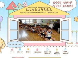 http://www.hashimoto.ednet.jp/