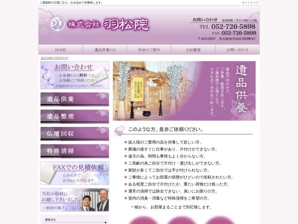 Screenshot of www.hasyouin.co.jp