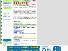 Screenshot of www.hat.hi-ho.ne.jp
