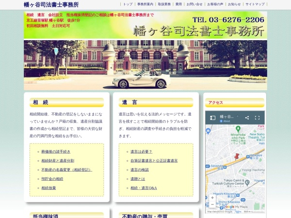 Screenshot of www.hatagaya-office.com