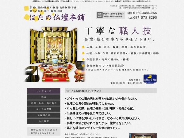 Screenshot of www.hatano-butsudan.com