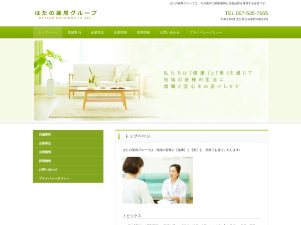 Screenshot of www.hatano.net