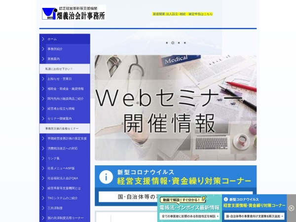 Screenshot of www.hatax.jp