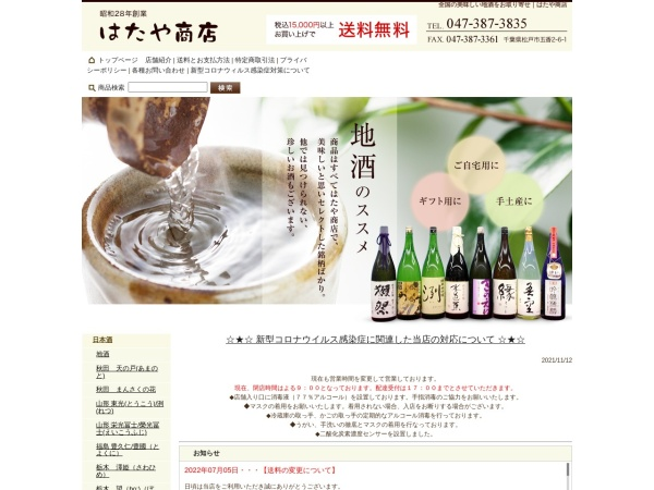 Screenshot of www.hatayasaketen.com