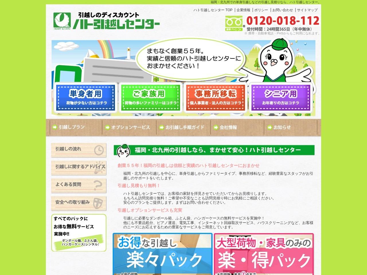 福岡・北九州での単身引越しなどの引越し見積り|ハト引越しセンター