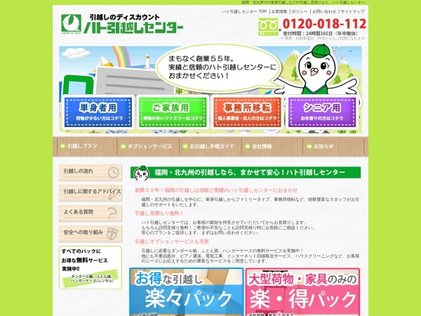 Screenshot of www.hato-hikkoshi.com