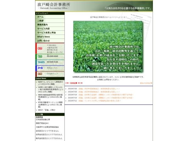 Screenshot of www.hatozaki-kaikei.info