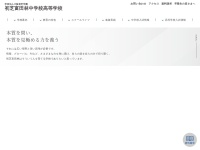 http://www.hatsushiba.ed.jp/tondabayashi/