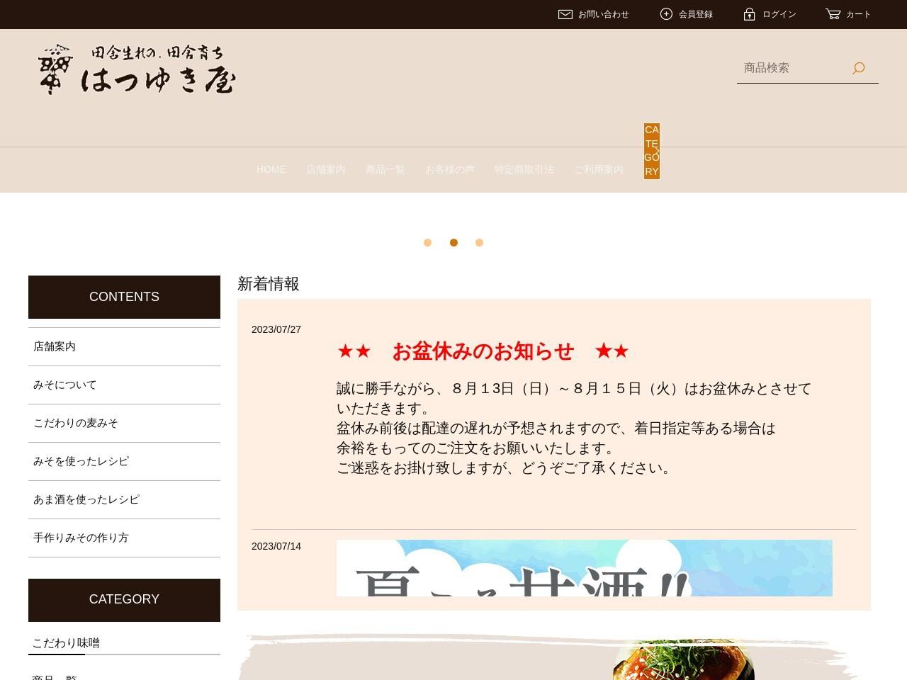 麦味噌(麦みそ)、味噌麹、甘酒などの販売 はつゆき屋