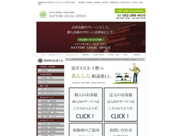Screenshot of www.hattori-legal-office.jp