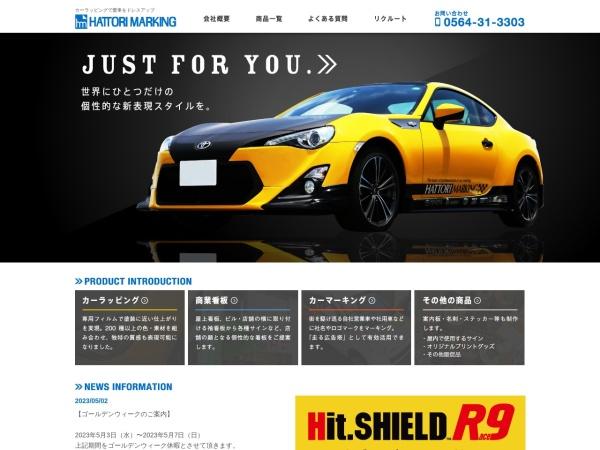 Screenshot of www.hattori-marking.com