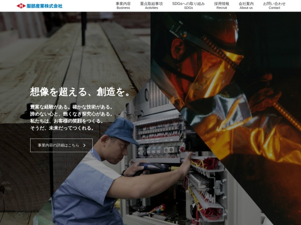 Screenshot of www.hattori-nagasaki.co.jp