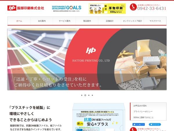 http://www.hattori-p.com