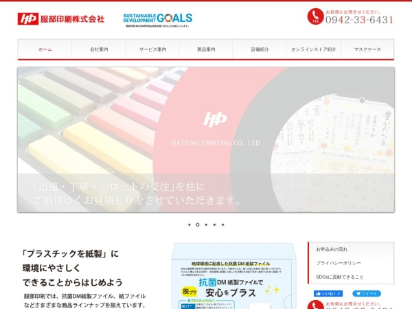 Screenshot of www.hattori-p.com