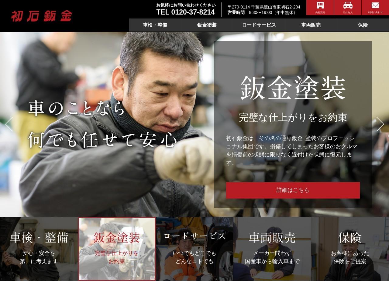 株式会社初石鈑金