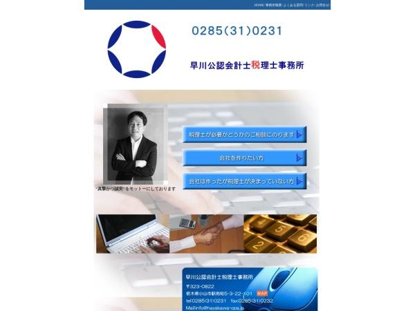 Screenshot of www.hayakawa-cpa.jp