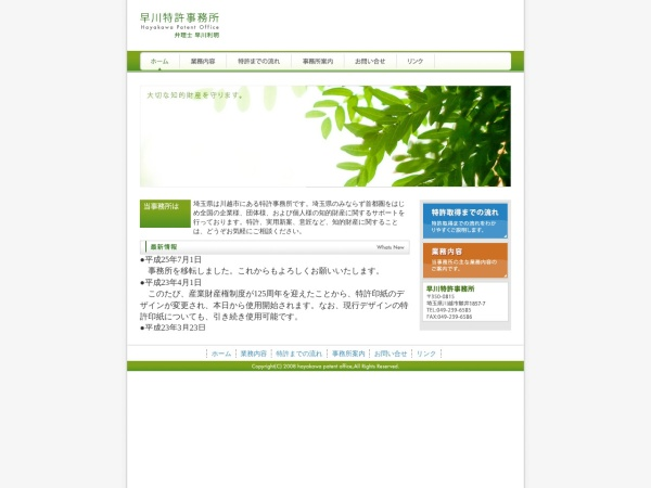 Screenshot of www.hayakawa-patent.jp