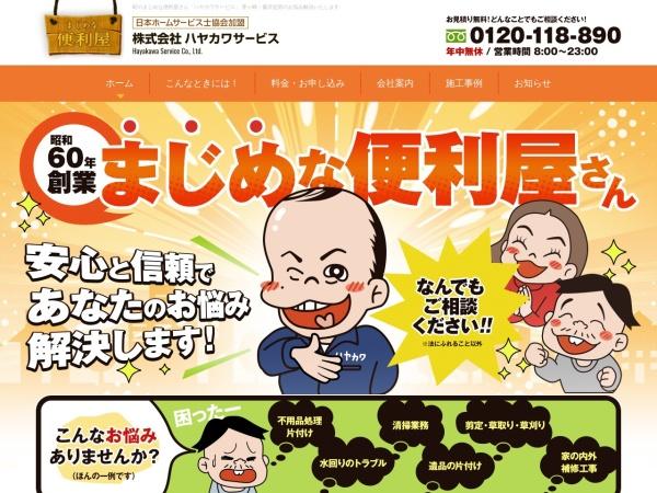 Screenshot of www.hayakawa-service.com