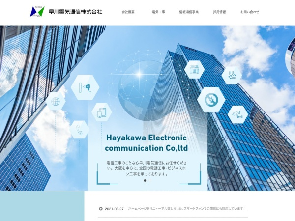 Screenshot of www.hayakawadenki.co.jp