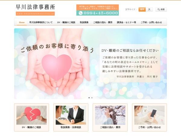 http://www.hayakawahouritsu.jp/