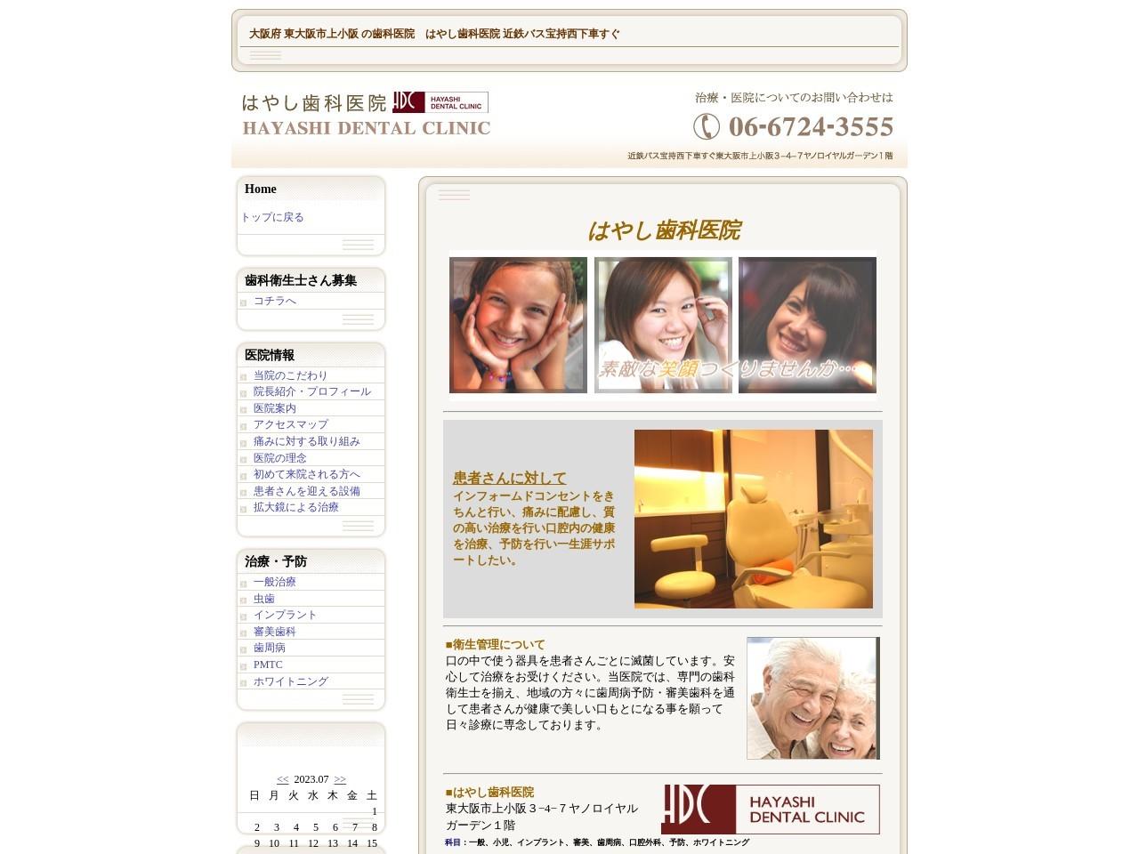 はやし歯科医院 (大阪府東大阪市)