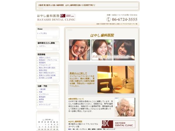 Screenshot of www.hayashi-dc.biz