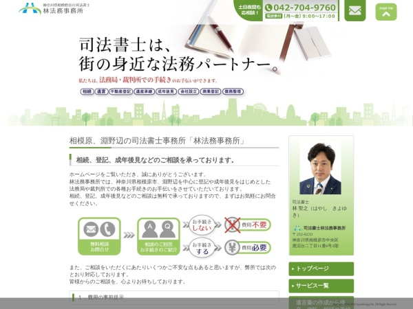 Screenshot of www.hayashi-legal.jp