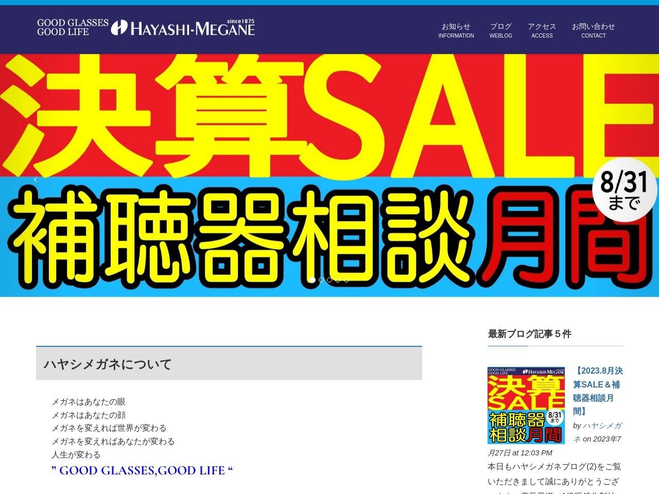 創業明治8年 山口県最大級のメガネ館 ハヤシメガネ