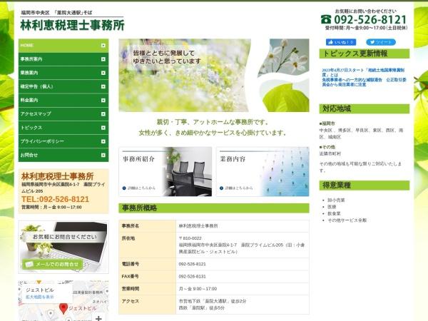 Screenshot of www.hayashi-office.com