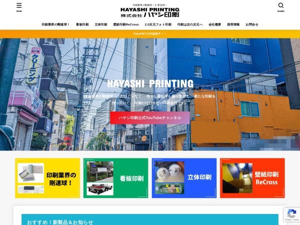 http://www.hayashi-printing.com/