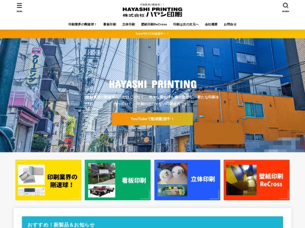 Screenshot of www.hayashi-printing.com