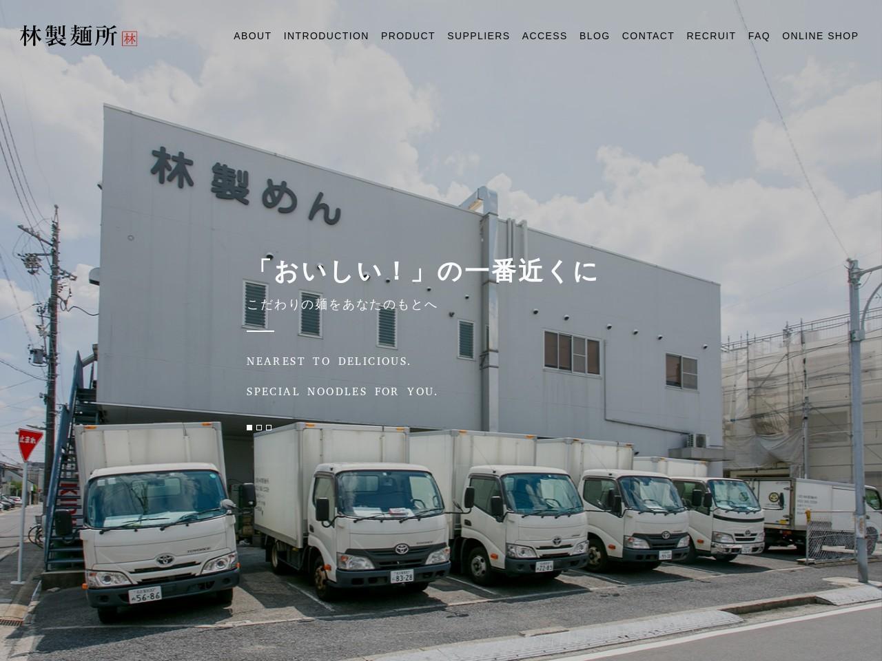 合資会社林製麺所