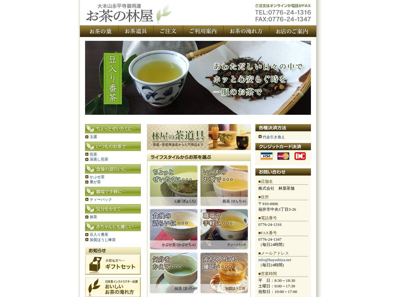 大本山永平寺御用達 日本茶インストラクター厳選のお茶を販売|お茶の林屋