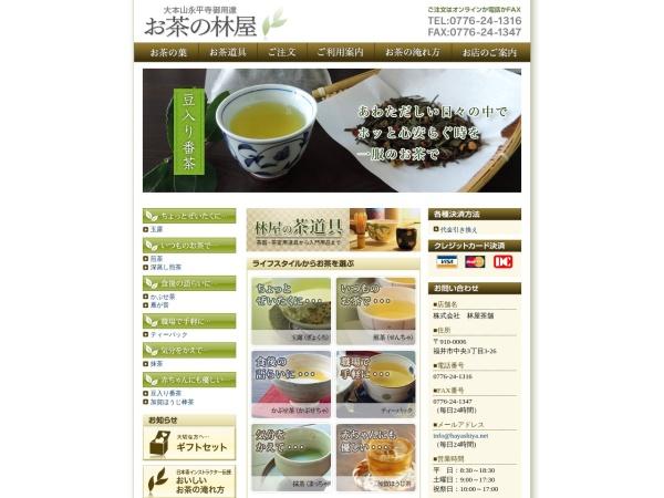 Screenshot of www.hayashiya.net