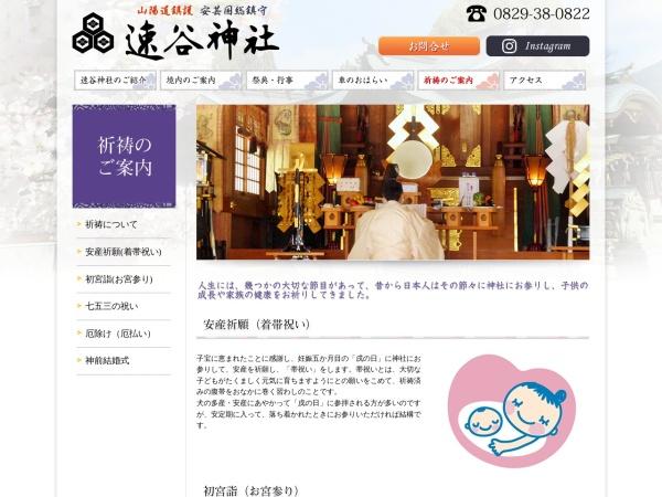 Screenshot of www.hayatanijinja.jp