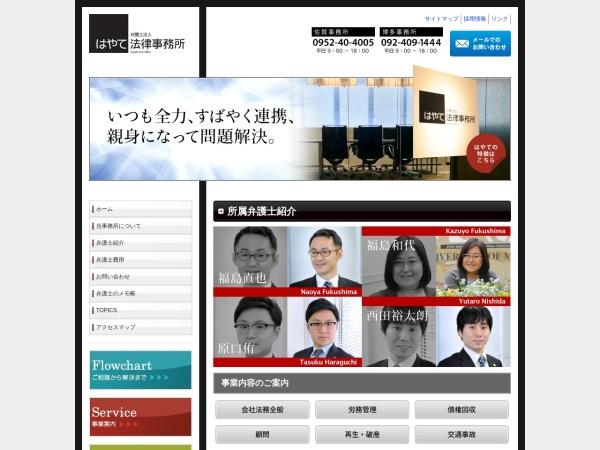 http://www.hayate-law.jp/main/