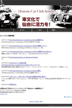 Screenshot of www.hccs.jp