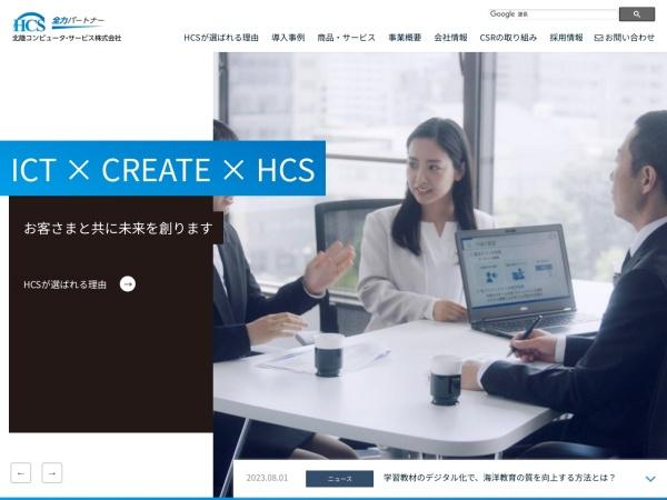 http://www.hcs.co.jp