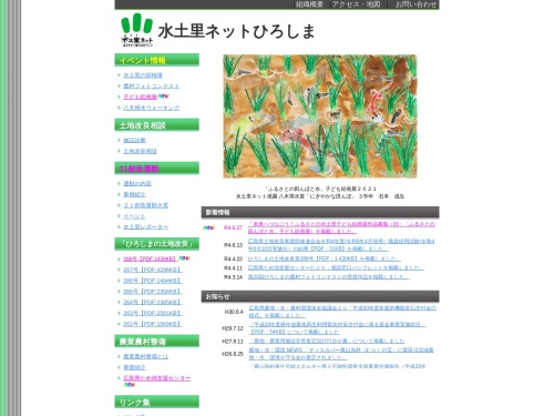 Screenshot of www.hdn.or.jp