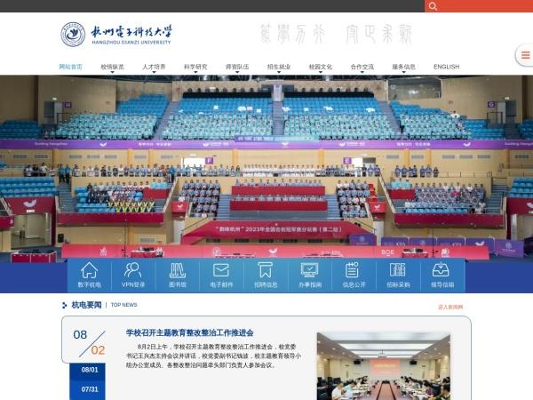 Screenshot of www.hdu.edu.cn
