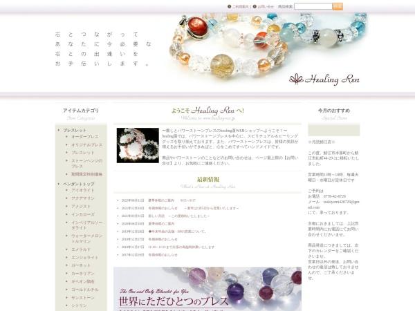 Screenshot of www.healing-ren.jp
