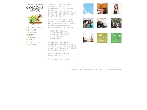http://www.healingartsmusic.jp/