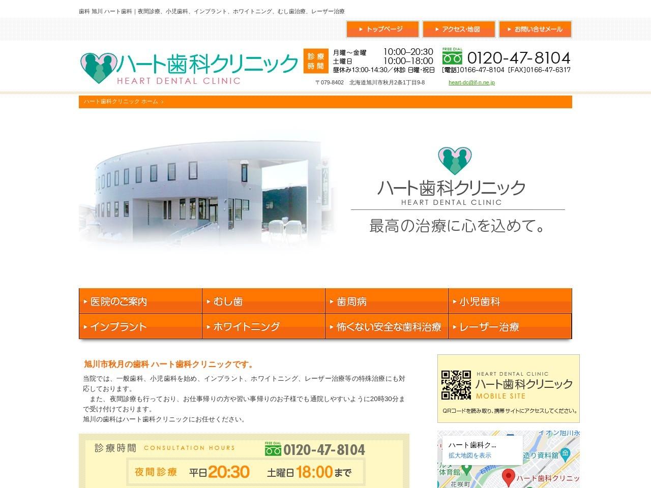 ハート歯科クリニック (北海道旭川市)