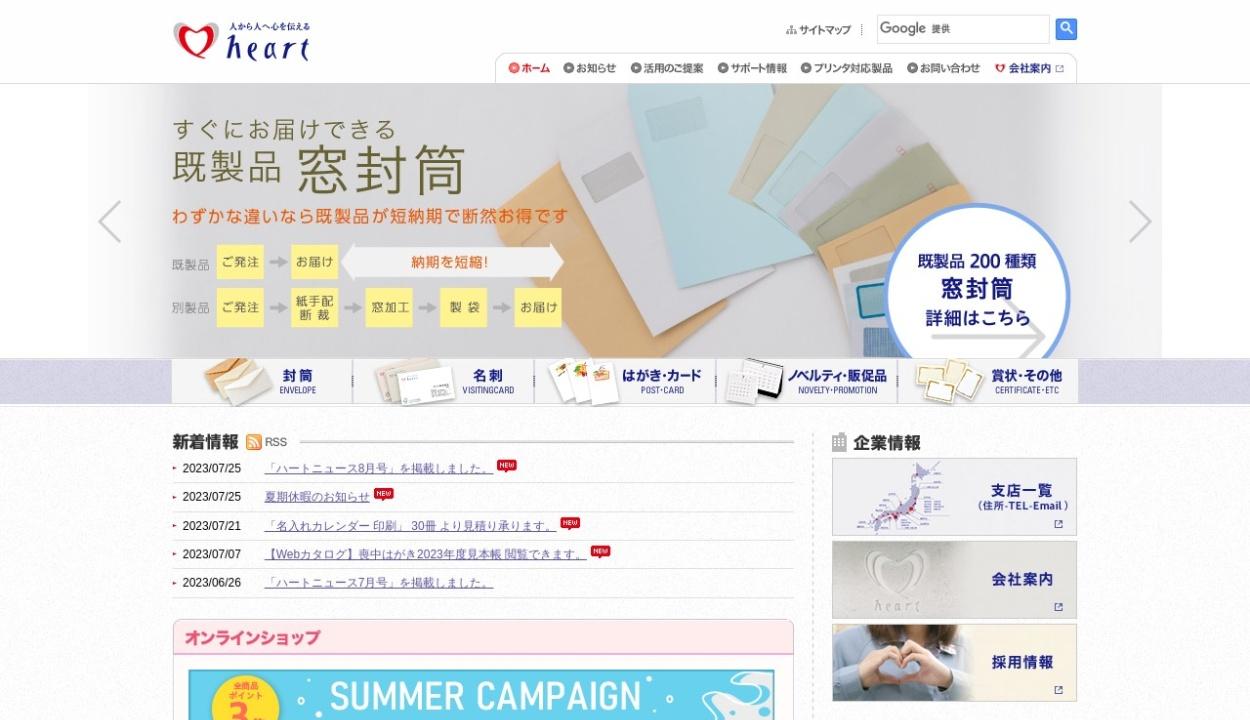 http://www.heart-group.co.jp/