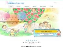 Screenshot of www.heart-mamoru.jp