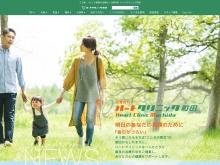 Screenshot of www.heartclinic-machida.com