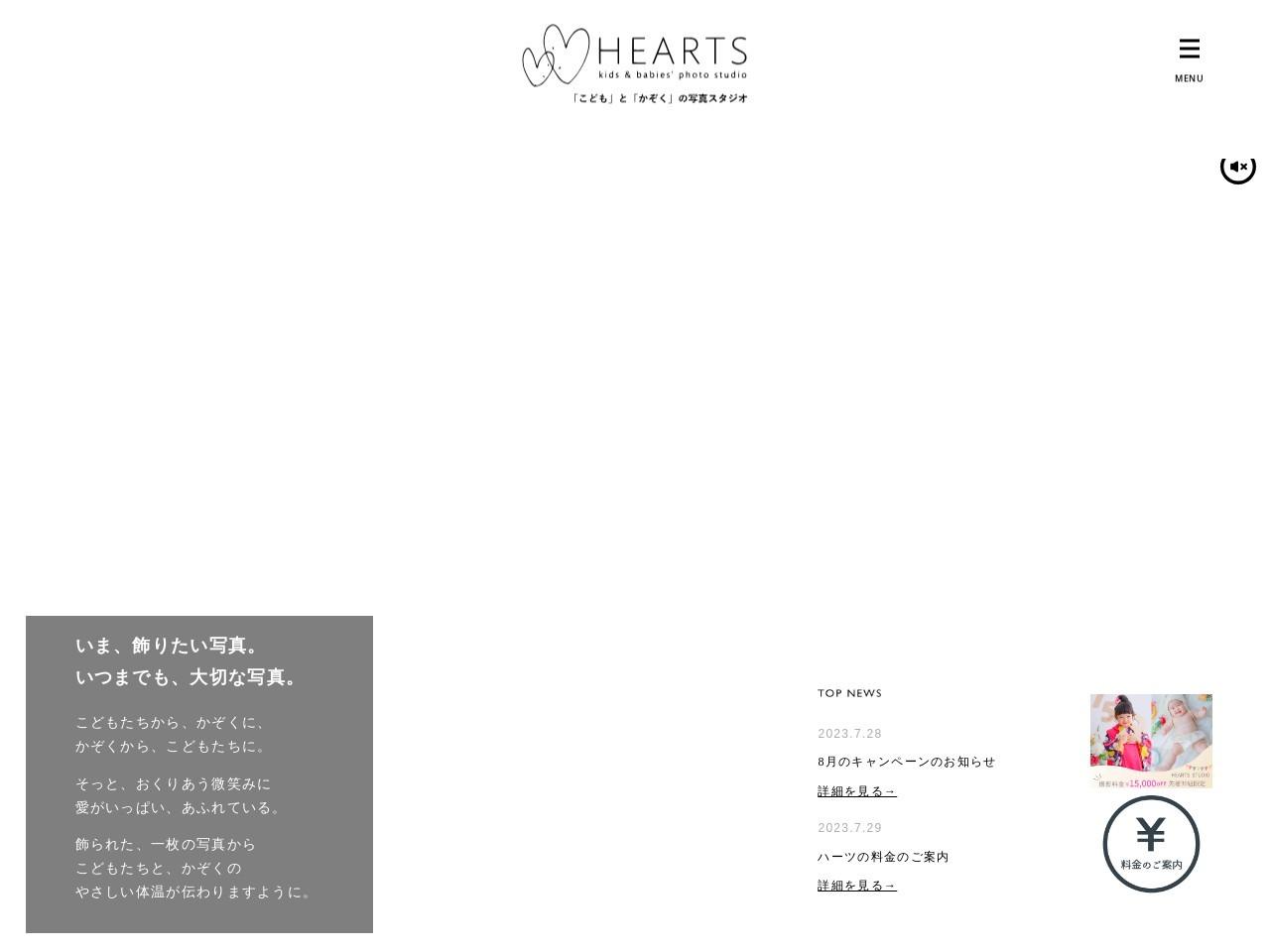 ハーツスタジオ長野店