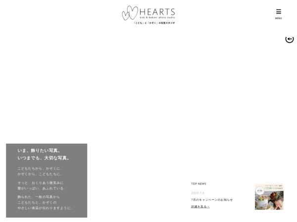 Screenshot of www.hearts-studio.com