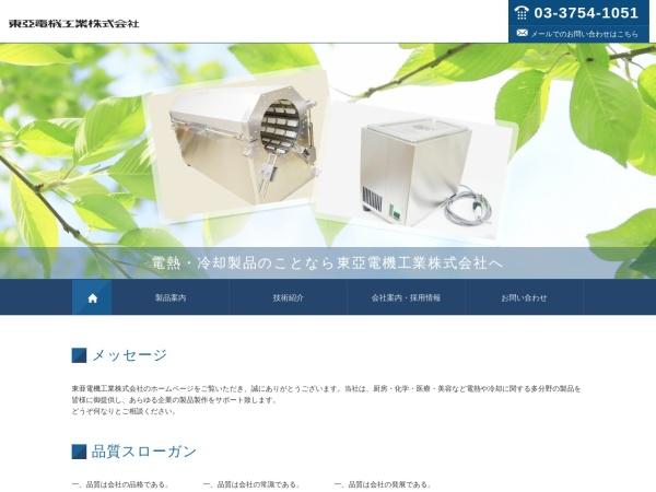 Screenshot of www.heater-toua.com